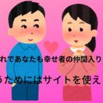 本気で恋愛したい人必見。良質な出会いは作れます。