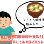 味噌汁の温度は50度にしよう。酵素を活かせ!味噌汁ダイエットのすゝめ