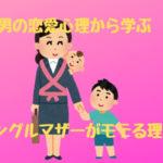 シングルマザーとは恋愛OK?男の恋愛心理から学んでみよう
