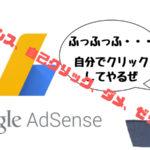 アドセンス広告自己クリックしたらどうなるの?広告配信強制停止になります。