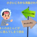 日本人が挑戦しない理由は義務教育にあり。長年の洗脳を解く考え方