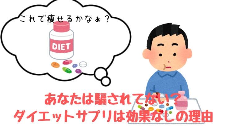 ダイエットサプリって効果あるの?騙したもん勝ちのダイエットサプリの罠