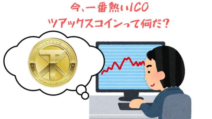 仮想通貨の原点回帰?ちゃんが注目するツアックスコインとは。