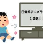 ぼーっと見ても面白い!日常系アニメランキング10