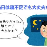 治験実施時は寝不足で行っても大丈夫です。睡眠不足時の対処法とは?