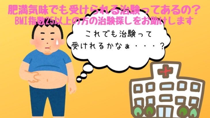 BMIに厳しい治験バイト。肥満でも治験って受けられるの?