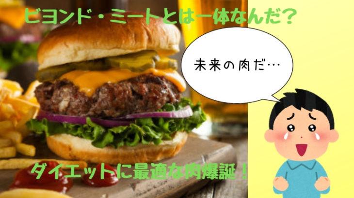 植物性牛肉で健康ダイエット。日本初上陸のビヨンド・ミートが熱い
