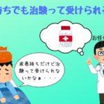 疾患持ちの方こそ治験バイトをするべき!メリットだらけの治験で症状を改善しよう!